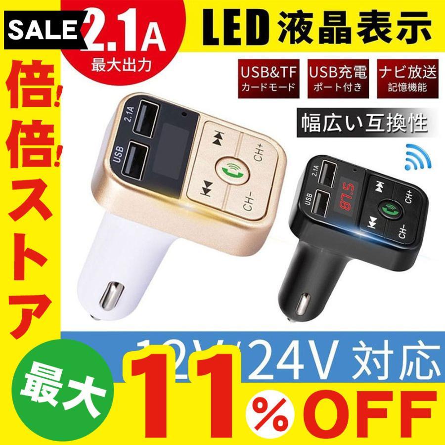 シガーソケット FMトランスミッター 2ポート Bluetooth オンラインショップ 対応 Bluetoothカーアダプター ハンズフリー通話 USB充電 高音質 iPhone Android 24V 最新号掲載アイテム 12V