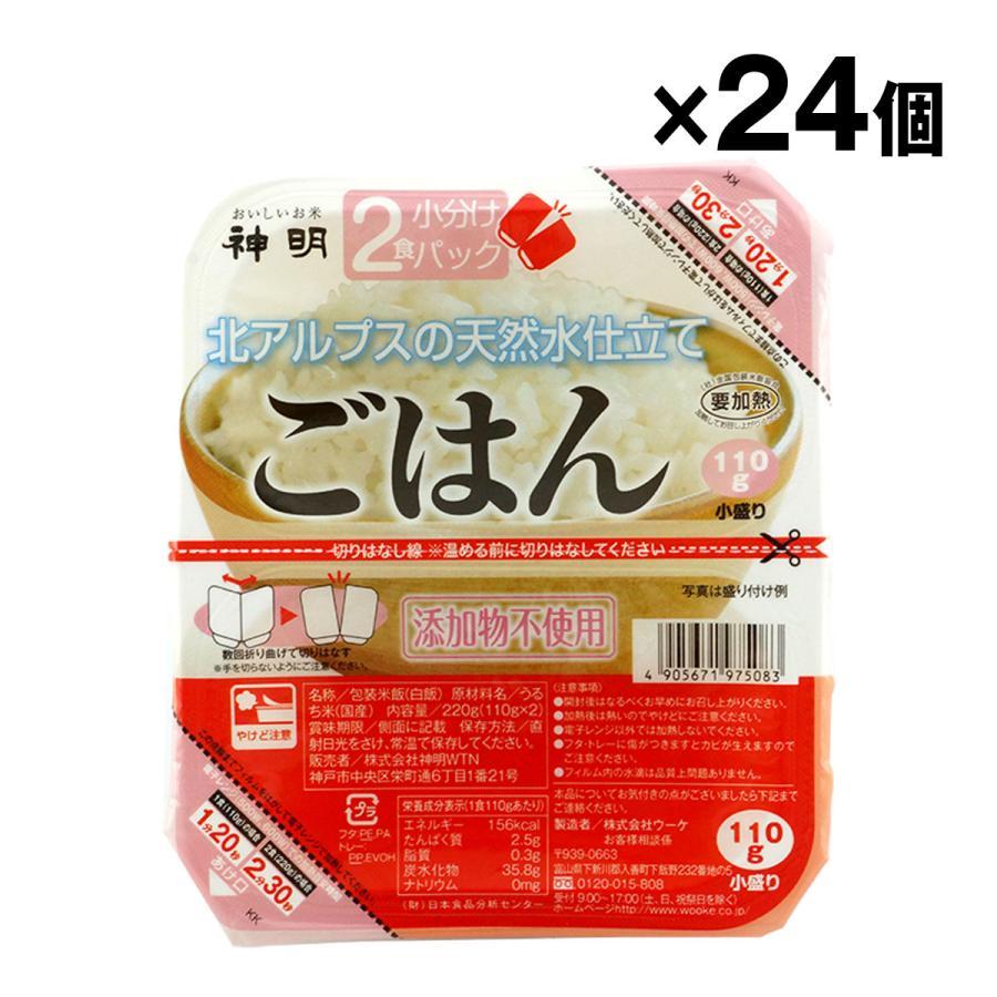 神明 2食小分けパックごはん110g×2食