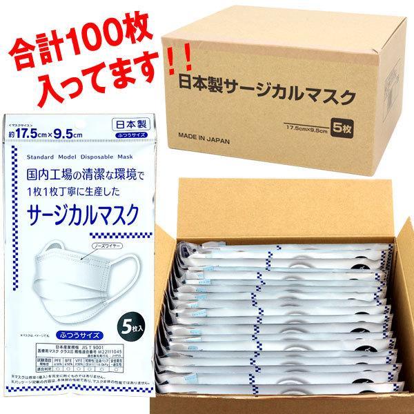 日本製 サージカルマスク 大人用 5枚入×20個 合計100枚 ケース売り 不織布マスク 1個110円 1枚22円|kuriten|02