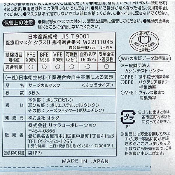 日本製 サージカルマスク 大人用 5枚入×20個 合計100枚 ケース売り 不織布マスク 1個110円 1枚22円|kuriten|04
