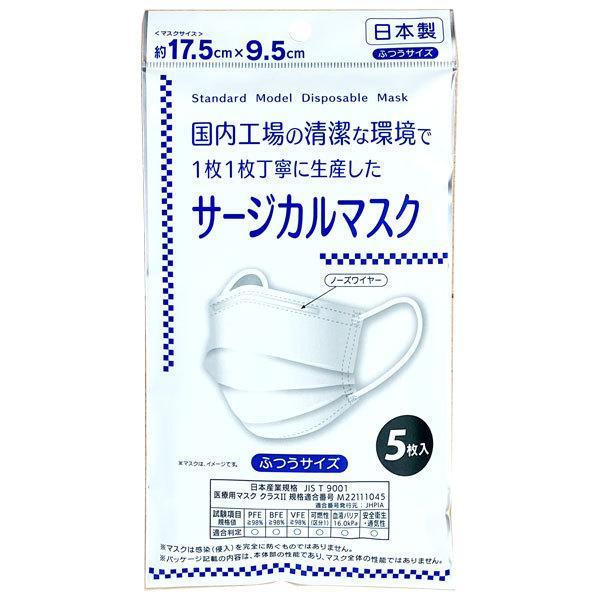 日本製 サージカルマスク 大人用 5枚入×20個 合計100枚 ケース売り 不織布マスク 1個110円 1枚22円|kuriten|05