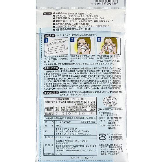 日本製 サージカルマスク 大人用 5枚入×20個 合計100枚 ケース売り 不織布マスク 1個110円 1枚22円|kuriten|06