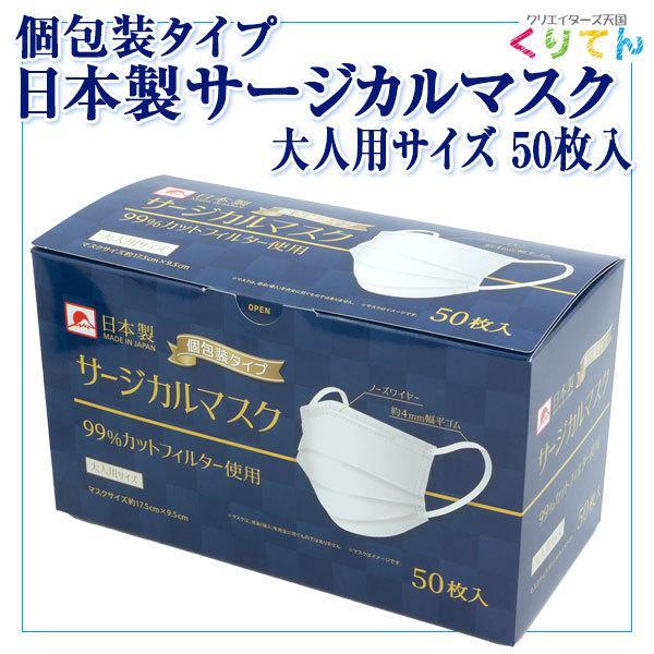 個包装タイプ 日本製 サージカルマスク 大人用 99%カットフィルター 50枚入 全国マスク工業会 会員商品 不織布マスク|kuriten