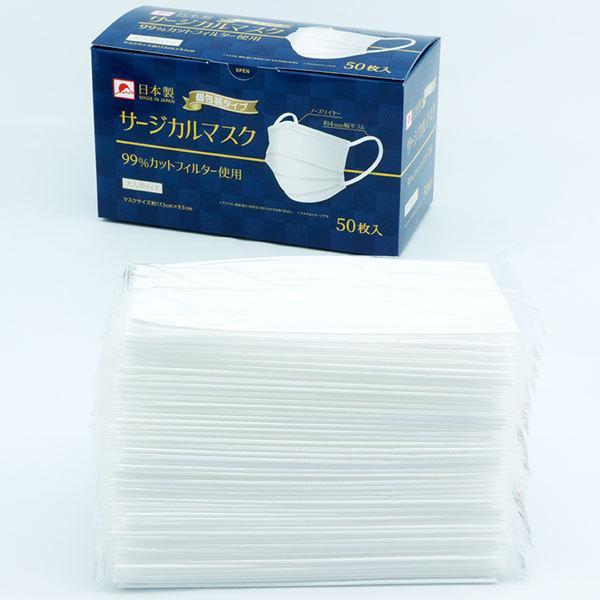 個包装タイプ 日本製 サージカルマスク 大人用 99%カットフィルター 50枚入 全国マスク工業会 会員商品 不織布マスク|kuriten|02