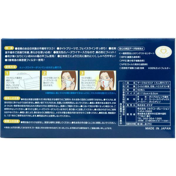 個包装タイプ 日本製 サージカルマスク 大人用 99%カットフィルター 50枚入 全国マスク工業会 会員商品 不織布マスク|kuriten|04