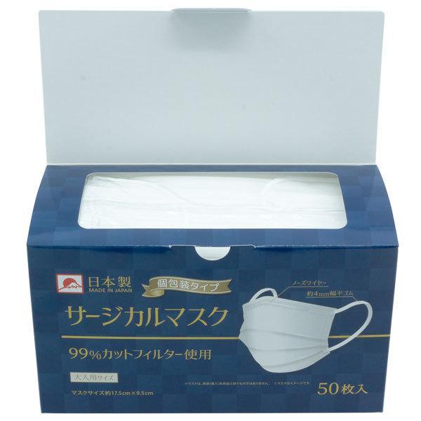 個包装タイプ 日本製 サージカルマスク 大人用 99%カットフィルター 50枚入 全国マスク工業会 会員商品 不織布マスク|kuriten|05
