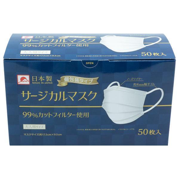 個包装タイプ 日本製 サージカルマスク 大人用 99%カットフィルター 50枚入 全国マスク工業会 会員商品 不織布マスク|kuriten|07