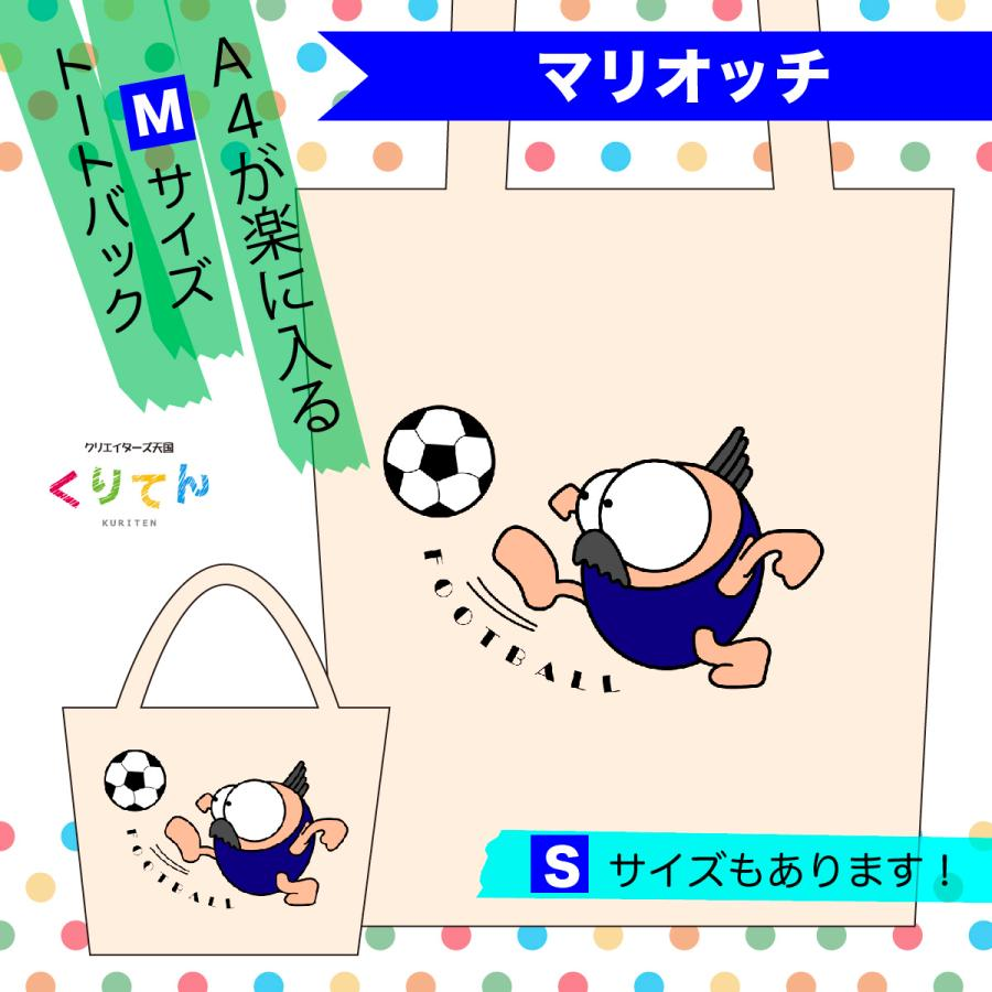 サッカー トートバックM マリオッチオリジナルイラスト|kuriten