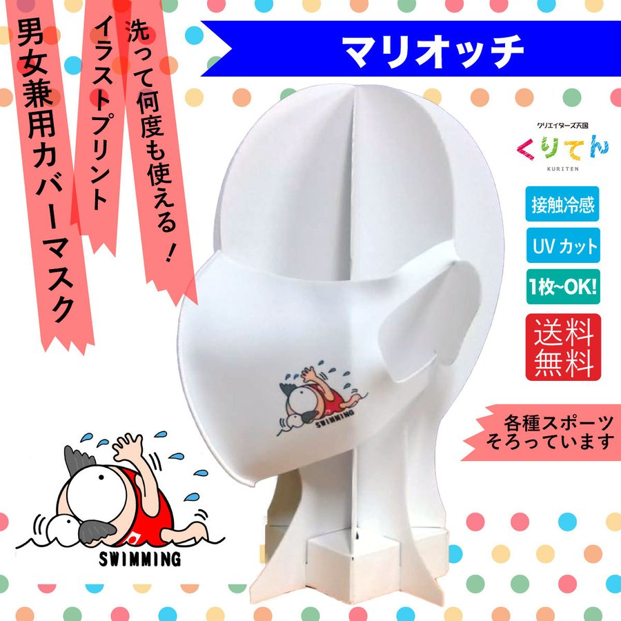 洗って何度でも使える カバー マスク ユニーク な スポーツキャラクター イラスト プリント 水泳