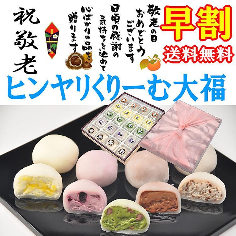 あすつく プレゼント ギフト 和菓子 お菓子 スイーツ ハロウィン 個包装 人気 高級 アイス 送料無料 2021 お取り寄せ アイスクリーム くりーむ大福5種類20個|kuriya