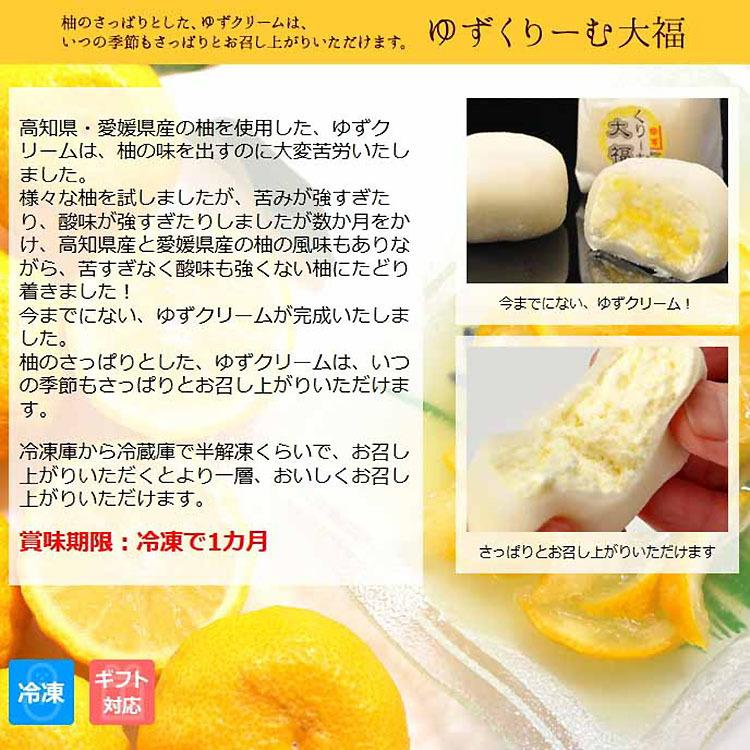 あすつく プレゼント ギフト 和菓子 お菓子 スイーツ ハロウィン 個包装 人気 高級 アイス 送料無料 2021 お取り寄せ アイスクリーム くりーむ大福5種類20個|kuriya|11