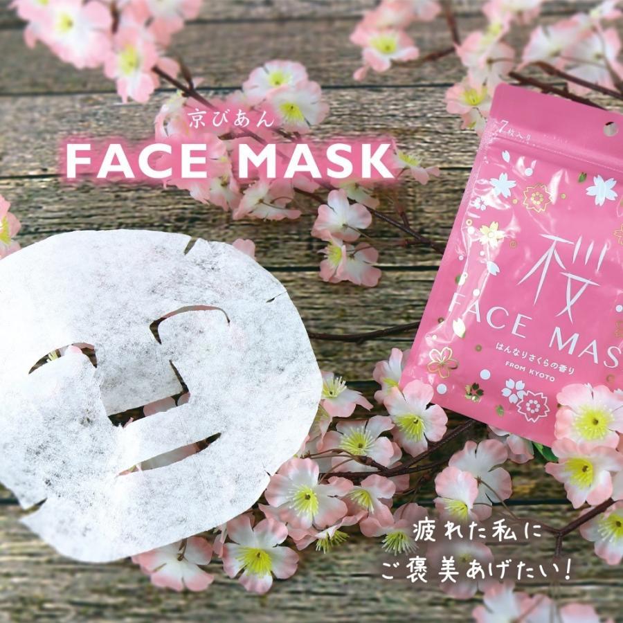 京びあん・フェイスマスク桜