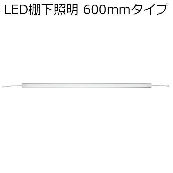 YAZAWA(ヤザワコーポレーション) YAZAWA(ヤザワコーポレーション) YAZAWA(ヤザワコーポレーション) LED棚下照明 600mmタイプ FM60K57W3A※ 295