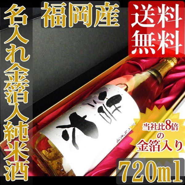 名入れ金箔入り純米酒(日本酒/地酒) 720ml/布張り化粧箱入り・送料無料 誕生日 結婚 還暦 卒業 退職 入学 就職 祝い kuroiwasaketen