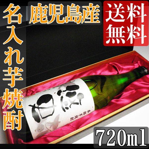 名入れ 芋焼酎 720ml 布張り化粧箱付 送料無料 鹿児島県産 kuroiwasaketen