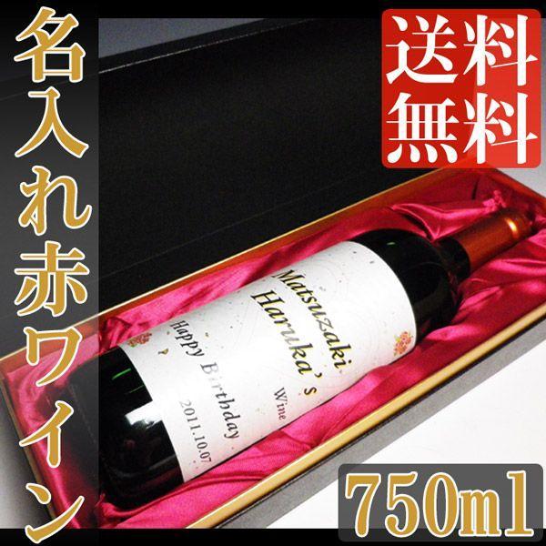 名入れ赤ワイン750ml/布張り化粧箱付・送料無料 誕生日 結婚 還暦 卒業 退職 入学 就職 祝い|kuroiwasaketen
