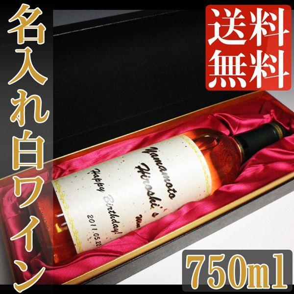 名入れ白ワイン750ml/布張り化粧箱付・送料無料 誕生日 結婚 還暦 卒業 退職 入学 就職 祝い kuroiwasaketen