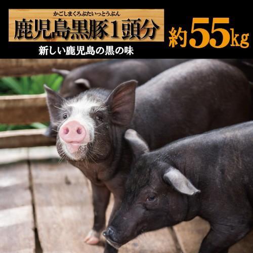 鹿児島黒豚 1頭 1頭分 豚肉