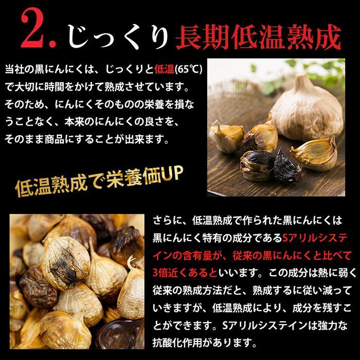 黒にんにく 青森産 バラ 波動熟成 100g 免疫力 |kuroninnikutonya|04