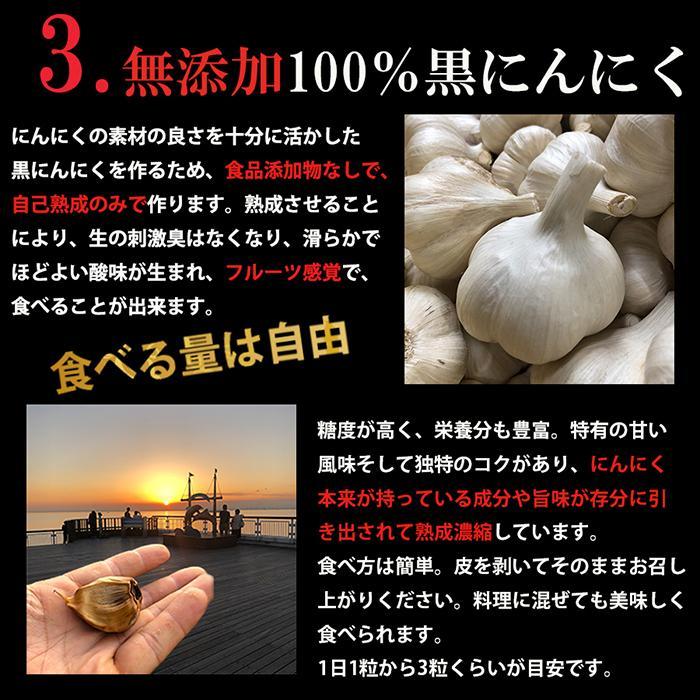 黒にんにく 青森産 バラ 波動熟成 100g 免疫力 |kuroninnikutonya|05