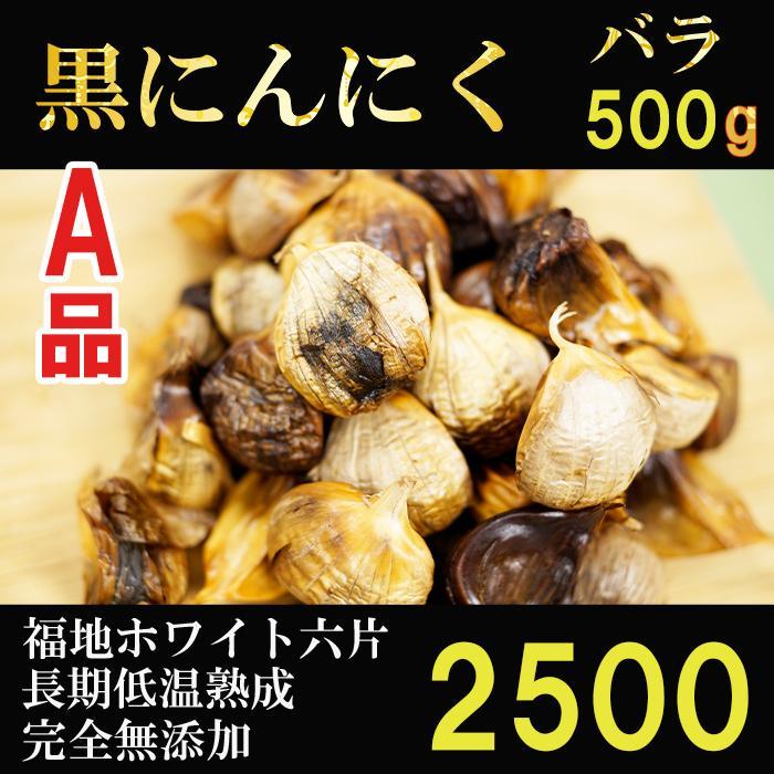 黒にんにく 青森産 バラ 波動熟成 500g |kuroninnikutonya