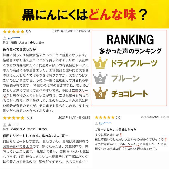 黒にんにく 青森産 バラ 波動熟成 500g |kuroninnikutonya|06