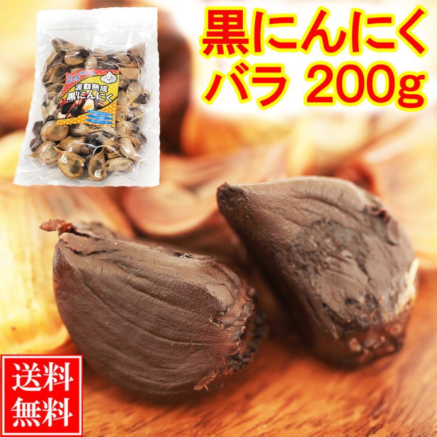 黒にんにく 青森産 バラ 波動熟成 200g 送料無料 お試し |kuroninnikutonya