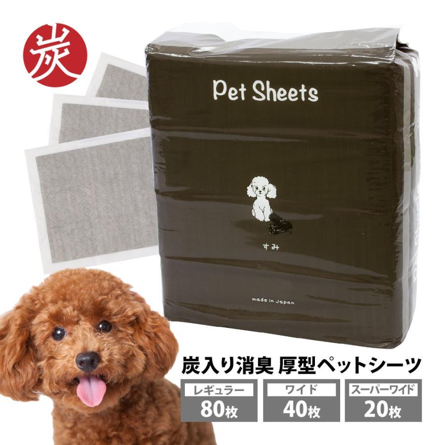 新作送料無料 炭入り消臭 返品不可 厚型ペットシーツ レギュラー ワイド スーパーワイド 1袋 国産 犬 ペットシーツ ペットシート 厚手 トイレ トイレシート