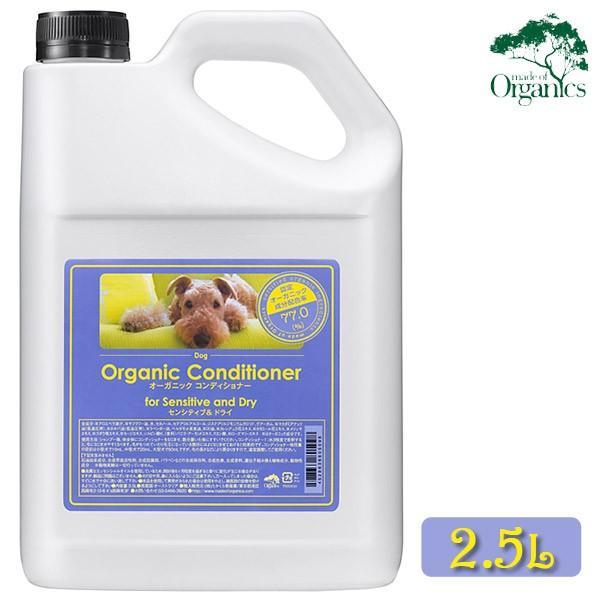 made of Organics for Dog オーガニックコンディショナー フォーセンシティブ&ドライ 2.5L(犬用 リンス コンディショナー/メイドオブオーガニクス)