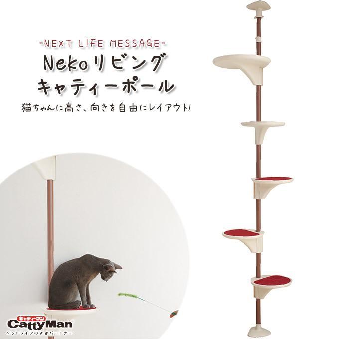 キャットタワー ドギーマン 海外並行輸入正規品 Nekoリビング キャティ―ポール ■ おもちゃ 猫用品 キャティーマン 新色追加 同梱不可