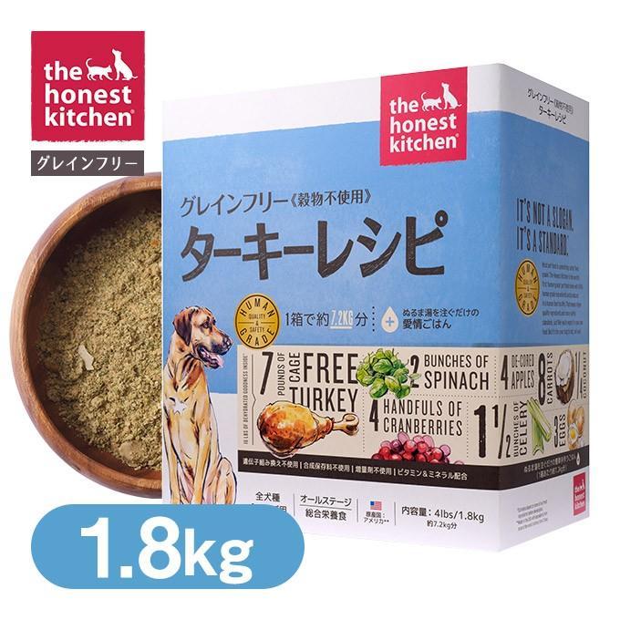 オネストキッチン グレインフリー オールステージ用 総合栄養食 ターキーレシピ 1.8kg ■ ドッグフード 全年齢用 犬用品 ペットフード (送料無料)