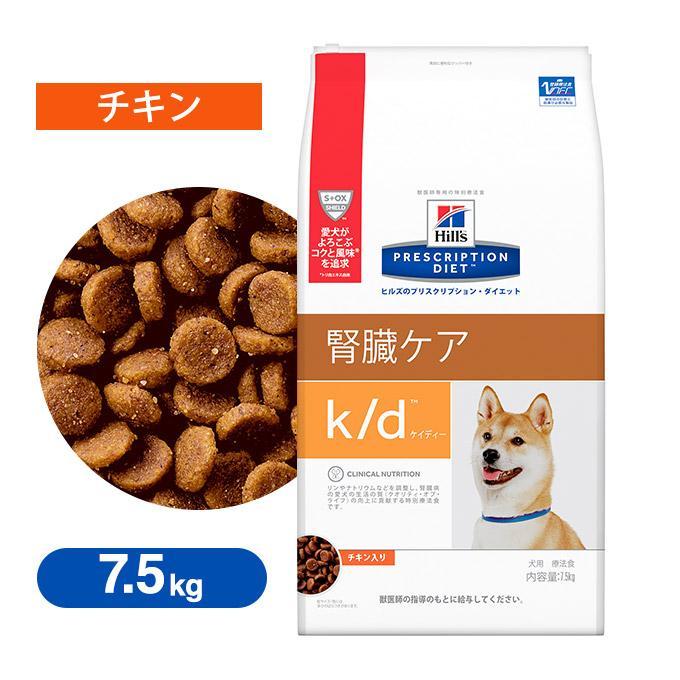ドッグフード ヒルズ プリスクリプション·ダイエット k/d ケイディー 犬用 チキン 7.5kg ■ 療法食 腎臓ケア 成犬 アダルト(送料無料)