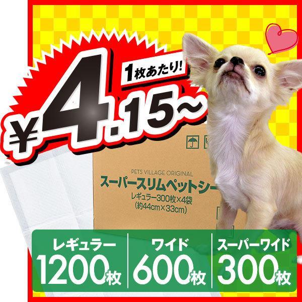 ペットシーツ 薄型 スーパースリムペットシーツ 1ケース レギュラー 600枚 送料0円 スーパーワイド 1200枚 ワイド 300枚 人気海外一番