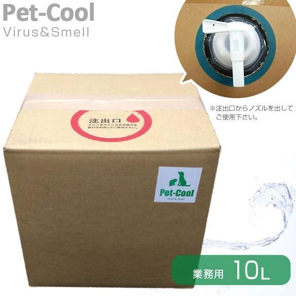 ペットクール(Pet-Cool) ウィルス&スメル 除菌·消臭スプレー 業務用 10L