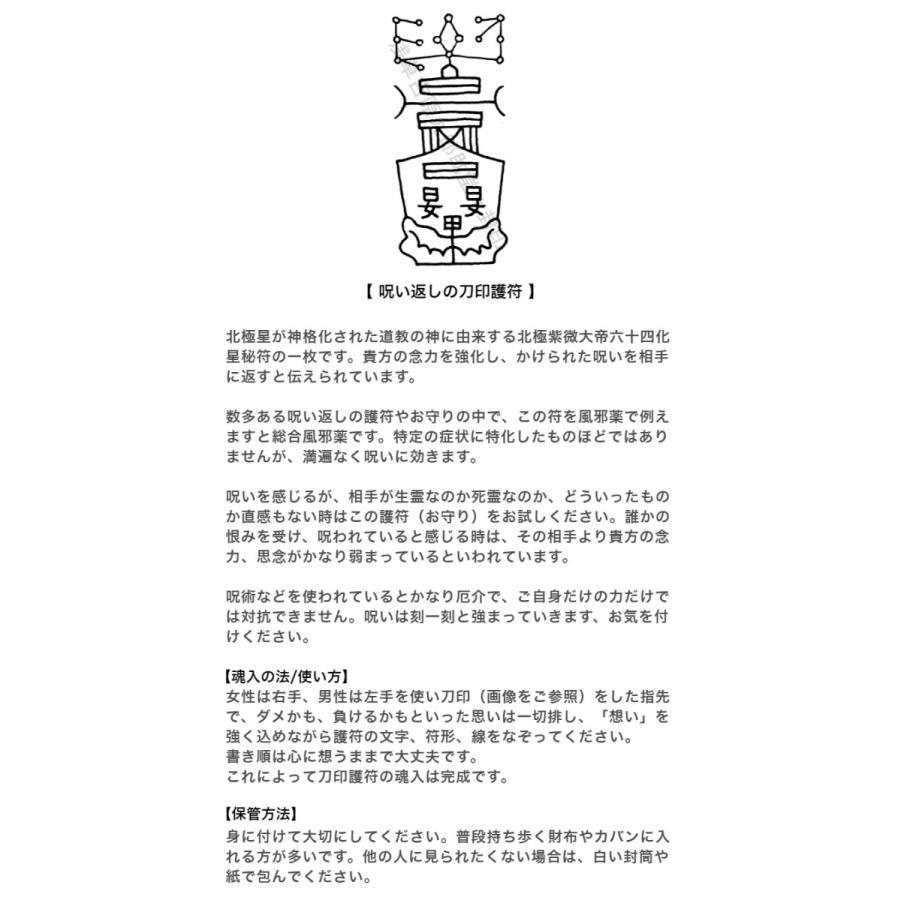 【呪い返しの刀印護符】陰陽師に伝わる財布などにいれるお守り (北極紫微大帝六十四化星秘符) kurosukedou 02