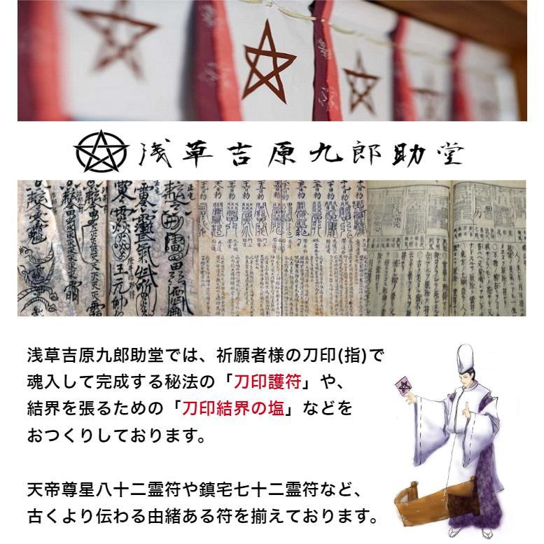 【呪い返しの刀印護符】陰陽師に伝わる財布などにいれるお守り (北極紫微大帝六十四化星秘符) kurosukedou 03