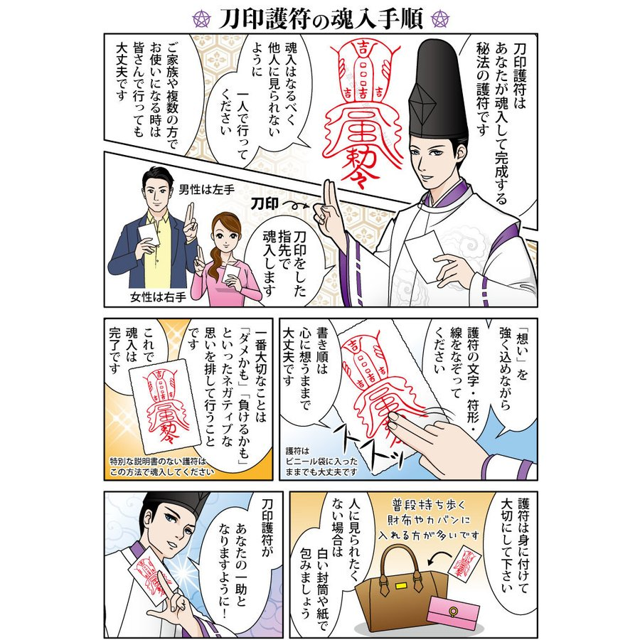 【呪い返しの刀印護符】陰陽師に伝わる財布などにいれるお守り (北極紫微大帝六十四化星秘符) kurosukedou 04