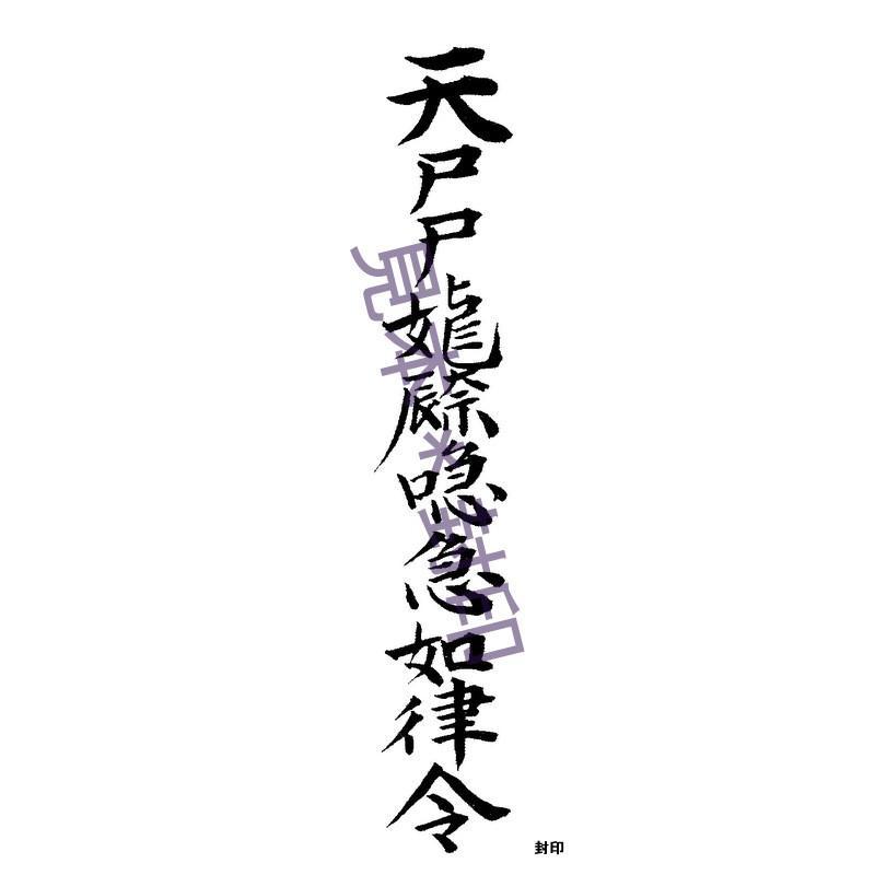 【金運 開運】幸せをつかむ 招き猫の刀印護符(陰陽師に伝わる金運 開運お守り)|kurosukedou