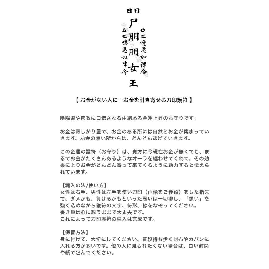 【金運】お金を引き寄せる刀印護符(陰陽師に伝わる金運アップのお守り) kurosukedou 02