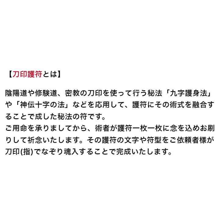 【金運】お金を引き寄せる刀印護符(陰陽師に伝わる金運アップのお守り) kurosukedou 05