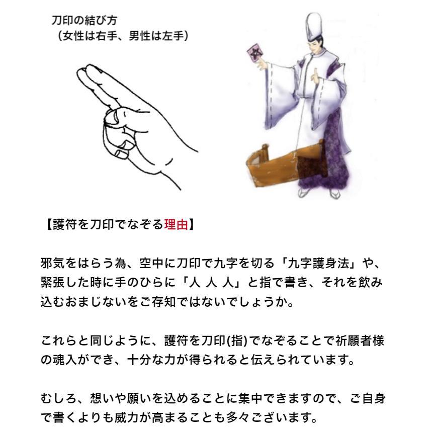 【金運】お金を引き寄せる刀印護符(陰陽師に伝わる金運アップのお守り) kurosukedou 09