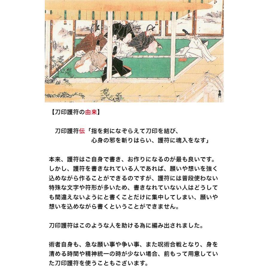 【金運】お金を引き寄せる刀印護符(陰陽師に伝わる金運アップのお守り) kurosukedou 10