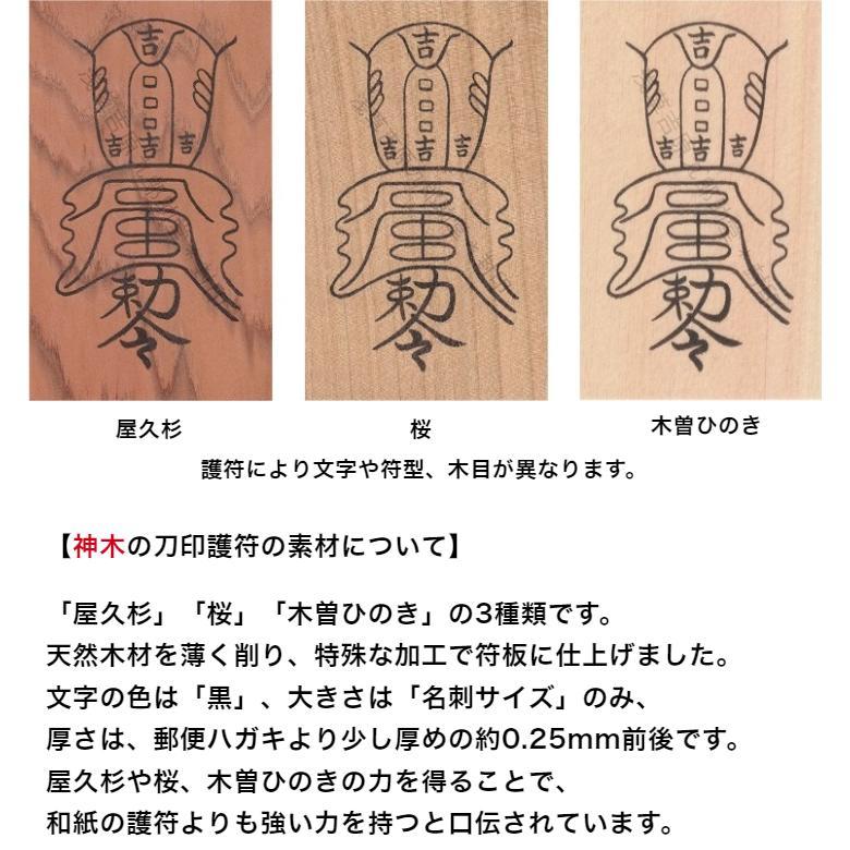 【死神を退散させる 呪詛返しの刀印護符】 陰陽師に伝わるお札|kurosukedou|07