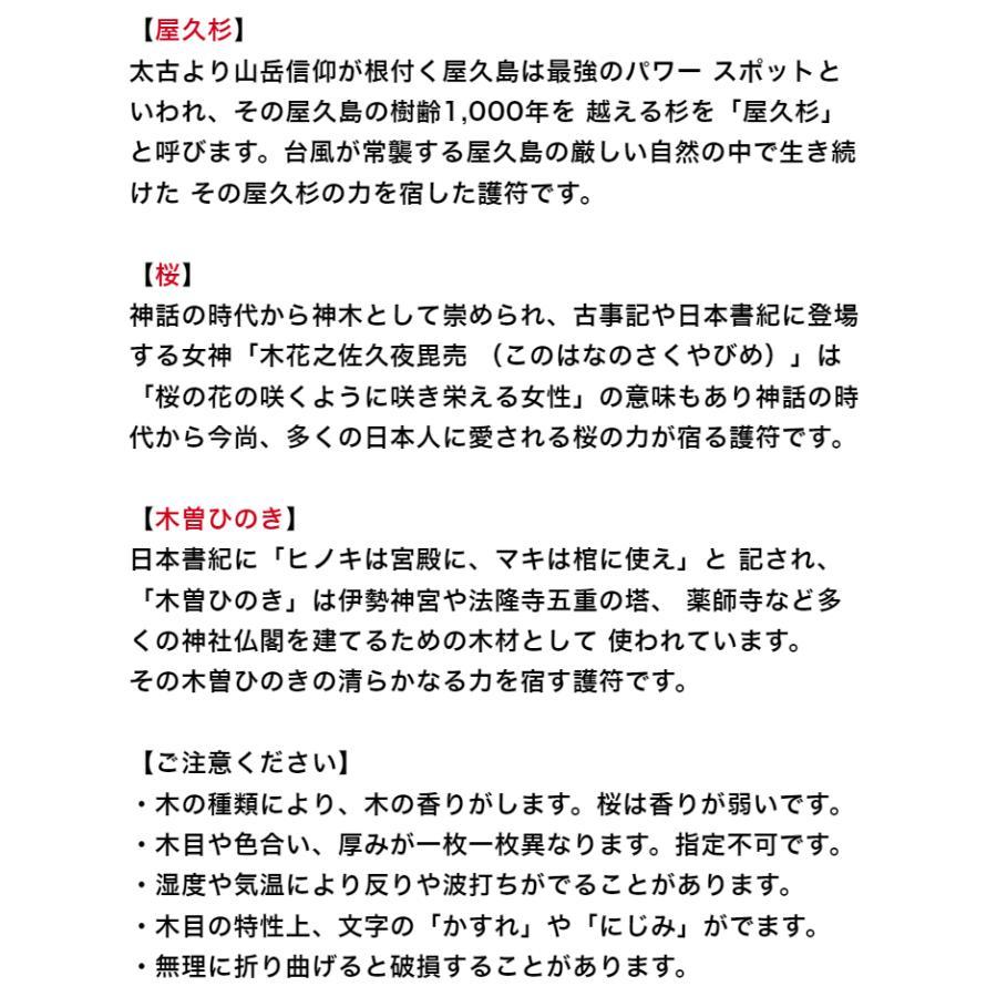 【死神を退散させる 呪詛返しの刀印護符】 陰陽師に伝わるお札|kurosukedou|08
