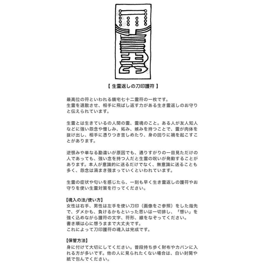 【生霊返しの刀印護符】陰陽師に伝わる生き霊対策のお守り(鎮宅七十二霊符) kurosukedou 02