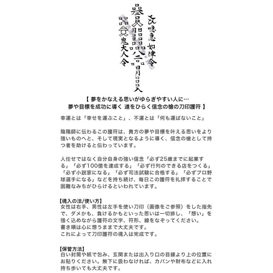 【開運のお守り】夢をかなえる思いがゆらぎやすい人に…夢や目標を成功に導く 道をひらく信念の槍の刀印護符 kurosukedou 02