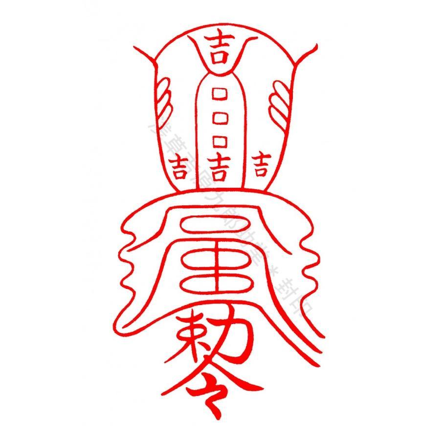 【開運】凶運を幸運に変える刀印護符(陰陽師に伝わる財布などに入れるお守り 開運グッズ)|kurosukedou