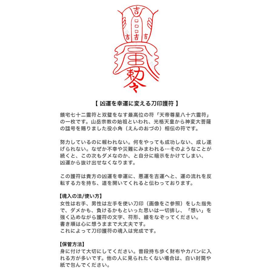 【開運】凶運を幸運に変える刀印護符(陰陽師に伝わる財布などに入れるお守り 開運グッズ)|kurosukedou|02