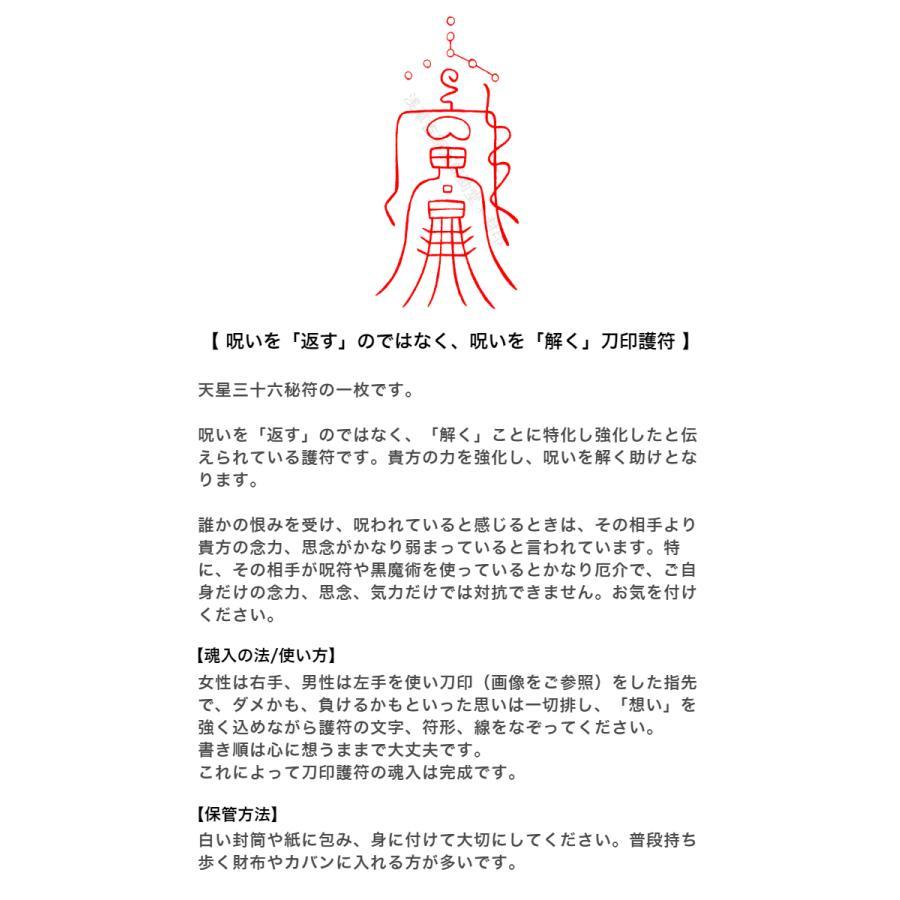 【呪いを「返す」のではなく、呪いを「解く」刀印護符】天星三十六秘符(陰陽師に伝わる呪いの解き方)|kurosukedou|02