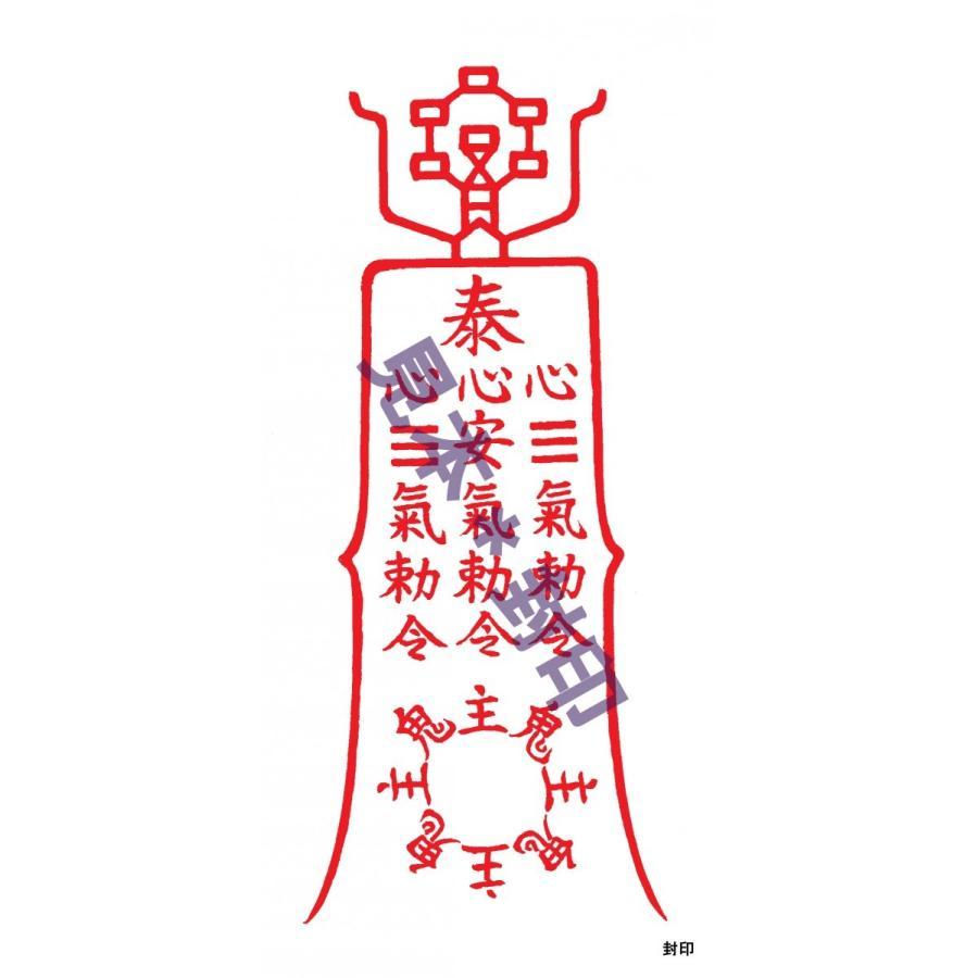 【病気平癒のお守り】病気の気の流れを好転させると伝わる刀印護符(陰陽師に伝わるお守り)